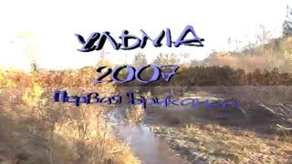 Река Ульма. Амурская область. Рыбалка. 2007 год