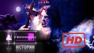 Popular Videos - Exorcism & Documentary Movies hd : Экзорцизм.Изгоняющие бесов (HD)