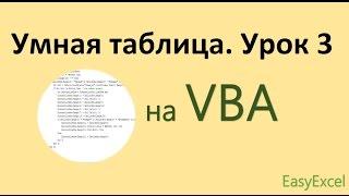 Работа с умной таблицей на VBA. Урок 3