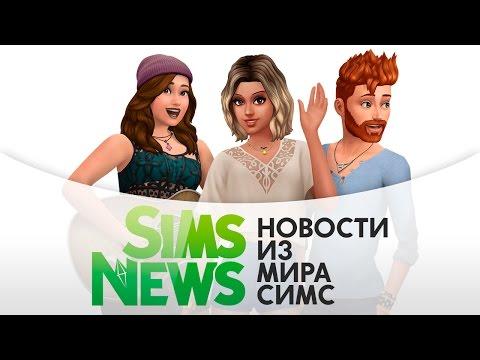 Sims News | Новая игра для смартфонов!