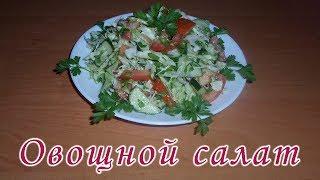 Легкий овощной салат с вкусной заправкой. Летний салат из овощей без майонеза