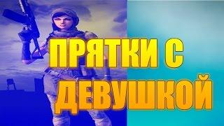 WARFACE   ИГРАЕМ В ПРЯТКИ С ДЕВУШКОЙ!