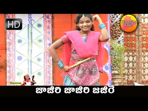 Jajiri Jajiri | New Telangana Folk Video Songs | New Telugu Folk Video Song | Janapada Songs Telugu