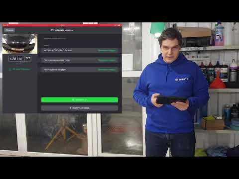 Core12: Администратор автомойки