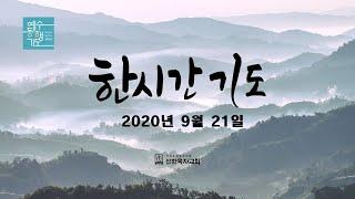 [한시간기도] 0921 월요일 아모스 3장