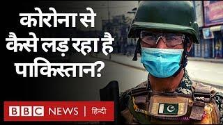 Corona Virus : Pakistan के हालात भी India जैसे हैं? (BBC Hindi)