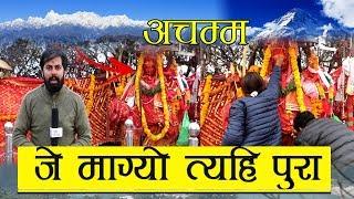 अचम्मको मन्दिर: पाथीभरा मन्दिरमा जे माग्यो त्यही पुरा हुने (भिडियो सहित) Pathivara Mata - Taplejung