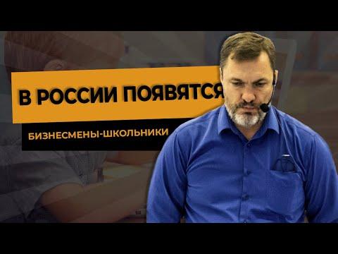В России появятся бизнесмены-школьники