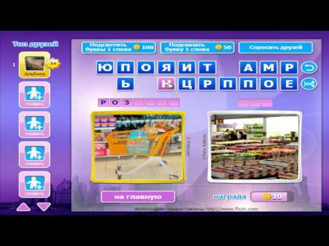 Ответы на игру Угадай слово на уровень из 8 букв в