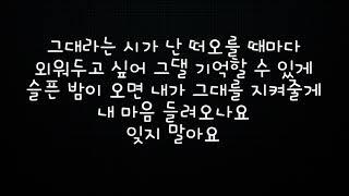 Taeyeon 태연 A Poem Called You 그대라는 시 Hotel Del Luna OST Part 3 Lyrics 가사