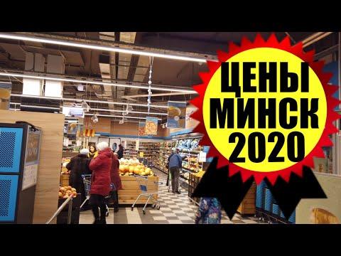 ЦЕНЫ НА ПРОДУКТЫ МИНСК 2020 Пересчитываем в российские рубли и доллары