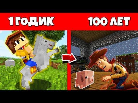 Как Игрушка Ковбой Вуди прожил жизнь в Майнкрафт / Эволюция Мобов 1 годик 100 лет / Minecraft Цикл