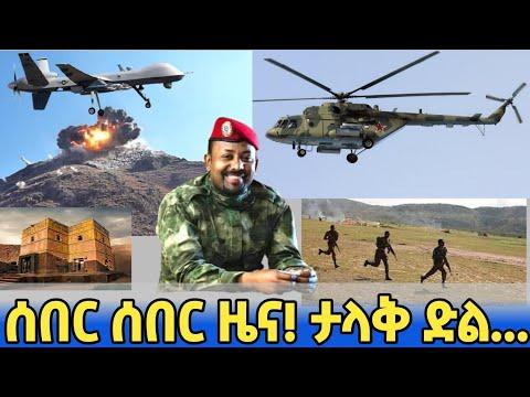 ሰበር ሰበር ዜና! Ethiopia news Ethiopian news today, 26 September 2021