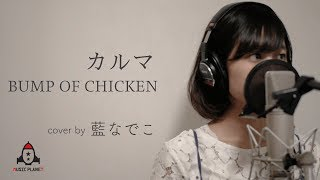 BUMP OF CHICKEN - カルマ