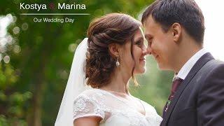 4 сентября 2014. Свадьба Константина и Марины