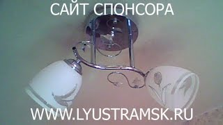Собрать люстру ЛС 057/2(121/2) хром своими руками - пошаговая инструкция.