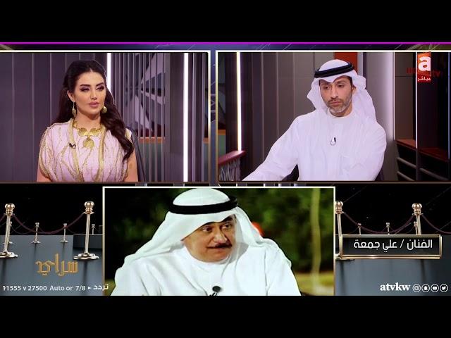 سراي   اول حلقات التباعد مع الفنانين منى شداد وعلي جمعة ومحمد الحملي ومحمد الصيرفي