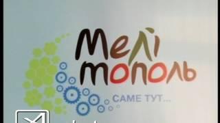 Новый логотип Мелитополя