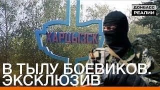 В тылу боевиков. Эксклюзив | Донбасc.Реалии