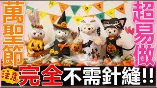 Tutorial/Handmade ✦無針縫娃衣系列✦萬聖節~超可愛~♥ 超簡單動手做!Halloween costume ideas