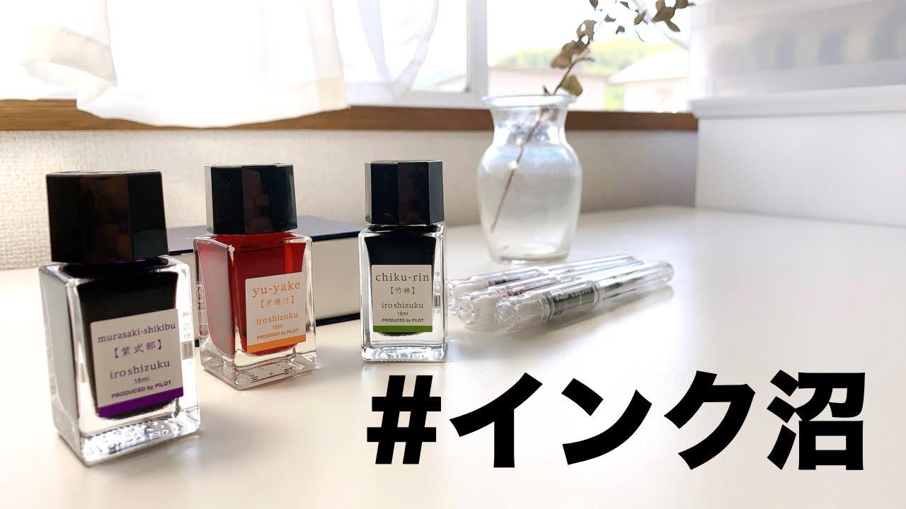 【万年筆】PILOTのインク「色彩雫」購入レポ!【iroshizuku】