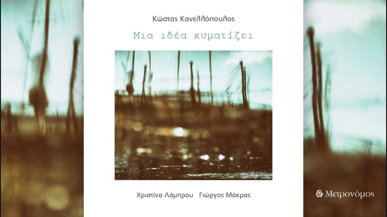 Χριστίνα Λάμπρου  - Θα μ΄ αγαπάς  - (Κ. Κανελλόπουλος) - Official Audio Release