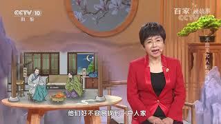 [百家说故事]不怨天尤人的范纯仁| 课本中国 - YouTube