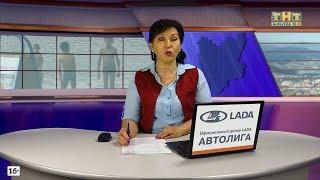 Новости Белорецка на башкирском языке от 2 июля 2018 года