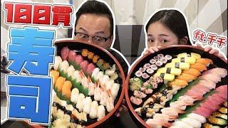 大嗑日本壽司100貫!日本外送壽司原來長這樣?(ft.千千進食中)《阿倫來吃喝》