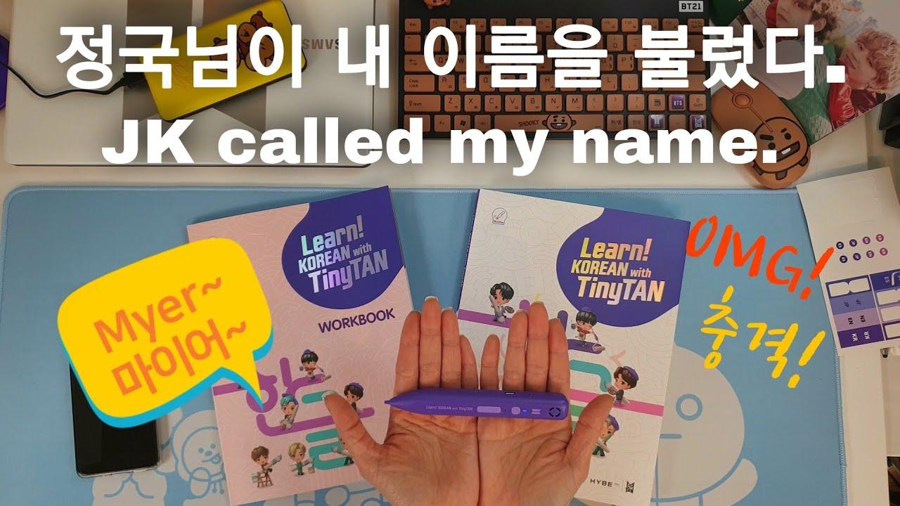 "UNBOXING Learn Korean with TinyTan BTS JK called my name ""MYER"" Hangul  방탄소년단  타이니탄 언박싱  防弹少年团  ハングル"