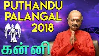 Puthandu Palangal 2018 - Kanni Rasi | by Srirangam Ravi | 7338999105