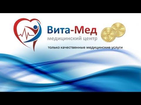 """Медицинский центр """"Вита-Мед"""" 2018"""