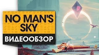 No Man's Sky - Видео Обзор Бесконечного Космического Путешествия!
