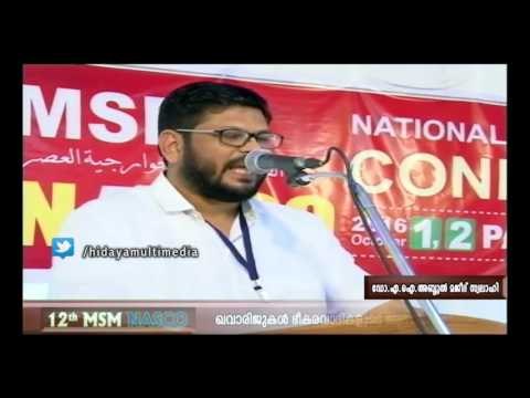 12th MSM NASCO | ഖവാരിജുകൾ ഭീകരവാദികളുടെ ആദർശ പിതാക്കൾ | ഡോ.എ.ഐ. അബ്ദുൽ മജീദ് സ്വലാഹി