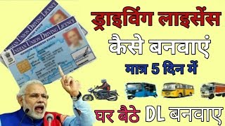 Driving licence   driving licence kaise banaye    driving licence test