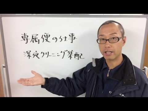江東区 軽トラ 配送 ドライバー求人 専属便の仕事 一般宅へ深夜クリーニング集配の宅配 161119