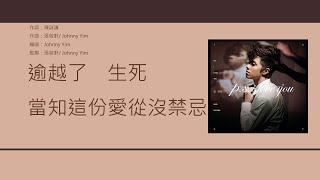張敬軒 Hins Cheung - P.S. I Love You [歌詞同步/粵拼字幕]