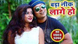 VIDEO SONG 2019 - बड़ा नीक लागे हो - Hariom Pandey Tunna - Dekhi Devraniya Ke - Bhojpuri Song 2019