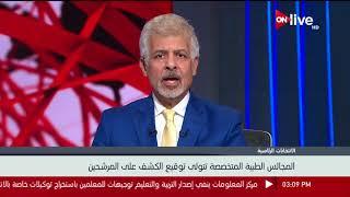 د. عماد كاظم - رئيس المجالس الطبية المتخصصة يكشف لـ ONLIVE إجراءات الكشف الطبي على مرشحي الرئاسة