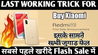 How to buy Xiaomi Redmi Y2 In Flash Sale OF Amazon/Mi.com | Buy Redmi Y2 In First Sale | Direct Buy