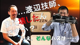 AORUS TV W68 『エリチェと Ryzen 5000 番台』