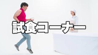 【蛙亭】コント「試食コーナー」