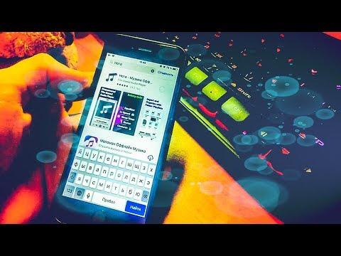 СРОЧНО СКАЧАЙ ПЛЕЕР НОТУ НА Iphone !