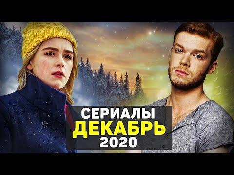 ЛУЧШИЕ НОВЫЕ СЕРИАЛЫ 2020 ДЕКАБРЬ / ТОП НОВЫХ СЕРИАЛОВ 2020 ГОДА - Видео онлайн