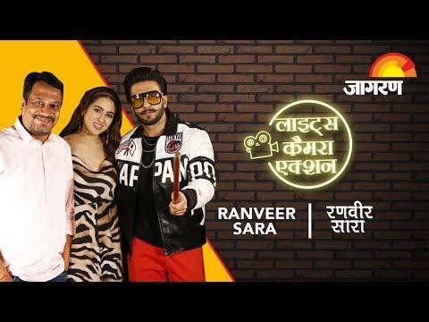 Ranveer Singh, Sara Ali Khan Interview | SIMMBA | Lights Camera Action