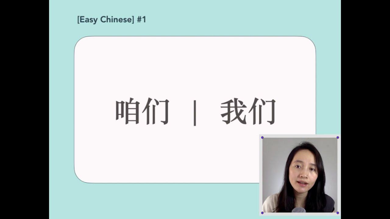 [Tiếng Trung đơn giản] #3 Phân biệt 咱们 và 我们 (BẢN TIẾNG TRUNG)