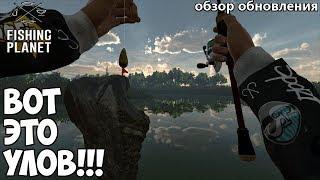 Вот это улов! - Fishing Planet Обзор обновления