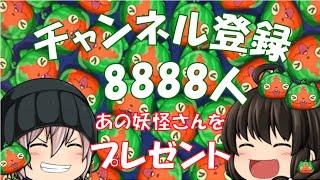スイカニャンプレゼント チャンネル登録者数8888人突破記念 妖怪ウォッチぷにぷに