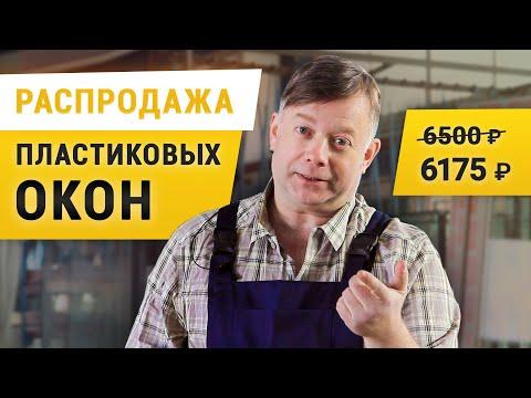 """Оконный завод """"Свои окна"""": ПРОМОКОД на скидку по пластиковым окнам! (0+)"""