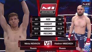 Никита Новиков vs Владимир Мигович, M-1 Challenge 93